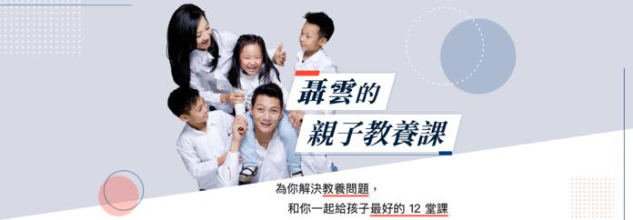 聶雲的 12 堂親子教養課
